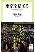 東京を捨てるの本