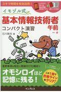 イモヅル式基本情報技術者午前コンパクト演習の本