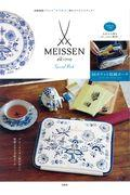 MEISSEN Special Bookの本