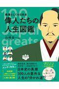 教養としての日本史偉人たちの人生図鑑の本