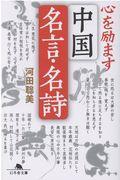心を励ます中国名言・名詩の本