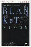 ブランケット・ブルームの星型乗車券の本