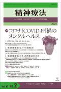 精神療法 Vol.47 No.2の本