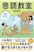 音読教室の本