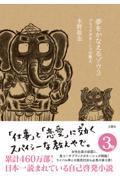 夢をかなえるゾウ 3の本