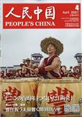 人民中国 2021年 04月号の本