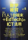 教育科学 数学教育 2021年 05月号の本