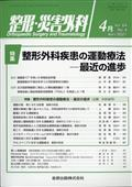 整形・災害外科 2021年 04月号の本