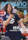 BOWLING magazine (ボウリング・マガジン) 2021年 05月号...の本