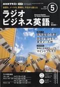 NHK ラジオ ビジネス英語 2021年 05月号の本