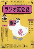 NHK ラジオ ラジオ英会話 2021年 05月号の本