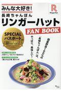 みんな大好き!長崎ちゃんぽんリンガーハットFAN BOOKの本