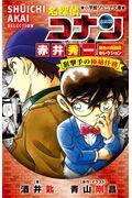 名探偵コナン 赤井秀一緋色の回顧録セレクションの本