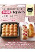 日本一簡単に家で焼ける1時間でちぎりパンレシピの本