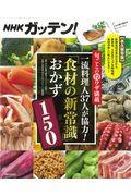 NHKガッテン!旬ごとの(得)ワザ満載一流料理人37人が協力!「食材の新常識」おかず150の本