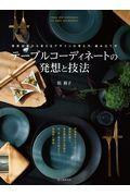 テーブルコーディネートの発想と技法の本