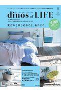 dinos of LIFE 2021夏号の本