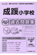 成蹊小学校過去問題集 2022年度版の本