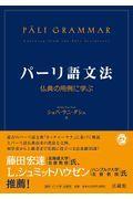 パーリ語文法の本