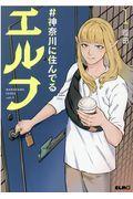#神奈川に住んでるエルフ 1の本