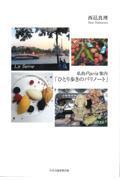 私的Paris案内「ひとり歩きのパリノート」の本