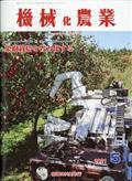 機械化農業 2021年 05月号の本