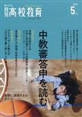 月刊 高校教育 2021年 05月号の本