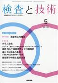 検査と技術 2021年 05月号の本