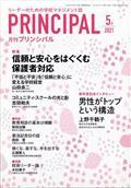 月刊 Principal (プリンシパル) 2021年 05月号の本