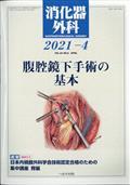 消化器外科 2021年 04月号の本
