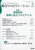 総合リハビリテーション 2021年 04月号の本