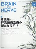 BRAIN AND NERVE (ブレイン・アンド・ナーヴ) ー 神経研究の進歩 2021年 04月号の本