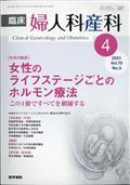 臨床婦人科産科 2021年 04月号の本