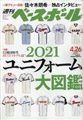 週刊 ベースボール 2021年 4/26号の本