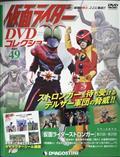 隔週刊 仮面ライダーDVDコレクション 2021年 5/11号の本