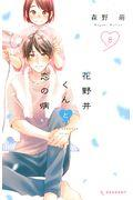花野井くんと恋の病 8の本