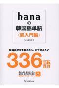 hanaの韓国語単語〈超入門編〉の本