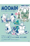MOOMINムーミン公式ファンブック 2021の本