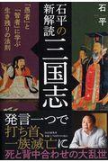 石平の新解読・三国志の本