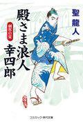 殿さま浪人幸四郎 刺客の夏の本