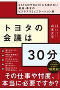 トヨタの会議は30分の本