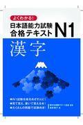 よくわかる!日本語能力試験N1合格テキスト 漢字の本