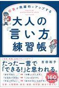 大人の「言い方」練習帳の本