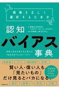 情報を正しく選択するための認知バイアス事典の本