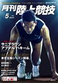 月刊 陸上競技 2021年 05月号の本