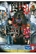 餓獣 6の本