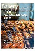 Bakery book vol.13の本