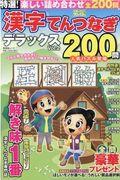 特選!漢字てんつなぎデラックス Vol.2の本