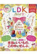 LDK the Best 2021~22の本