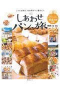 しあわせパンの旅関西中国・四国の本
